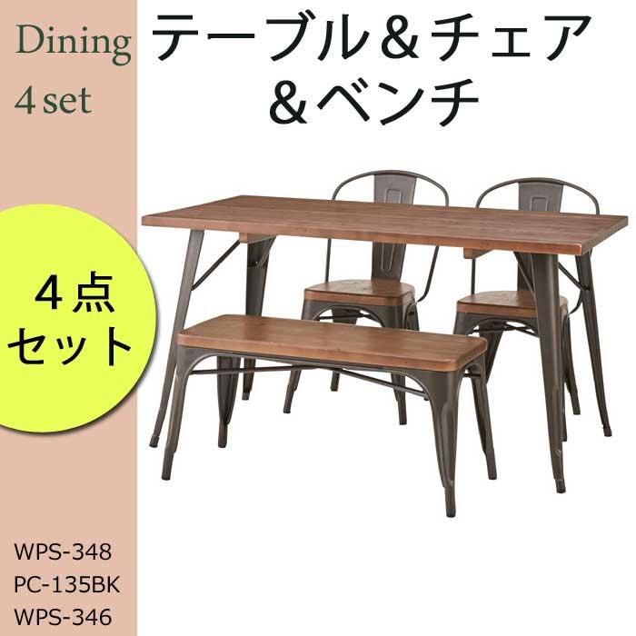 テーブル&チェア&ベンチ 4点セット PC-135BK-WPS-346-WPS-348ダイニング ダイニングテーブル テーブル チェア ベンチ 2人掛け 椅子 木製 食卓 天然木 おしゃれ インテリア 家具【送料無料】