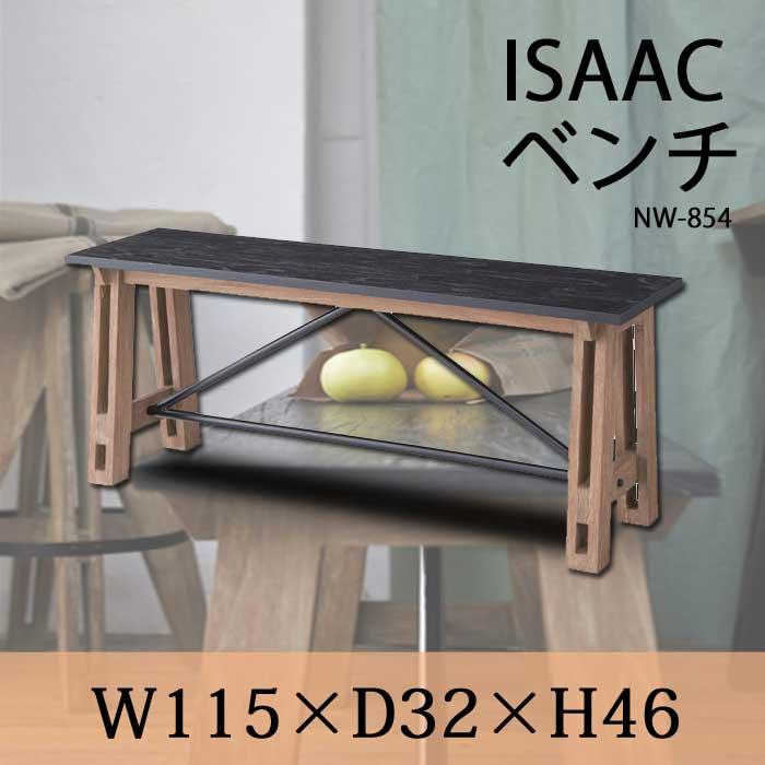 ベンチ アイザック NW-854Bベンチ ダイニングベンチ チェア 木製 椅子 2人掛け 天然木 北欧 モダンシック スチール おしゃれ インテリア 家具【送料無料】