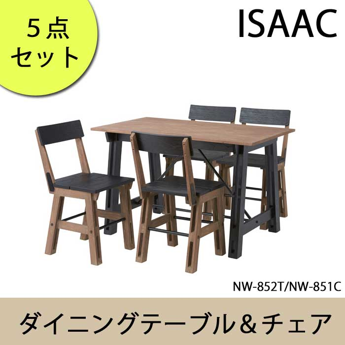 ダイニングテーブル&チェア 5点セット アイザック NW-852T NW-581Cテーブル チェア ダイニングチェア ダイニング 椅子 木製 いす 食卓 天然木 無垢 おしゃれ インテリア 家具【送料無料】