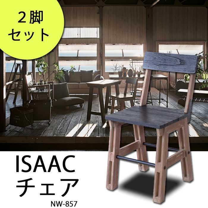 チェア 2脚セット アイザック NW-851Cチェア ダイニングチェア ダイニング 椅子 木製 いす 天然木 無垢 シンプル モダン 食卓 背もたれ インテリア おしゃれ 家具【送料無料】