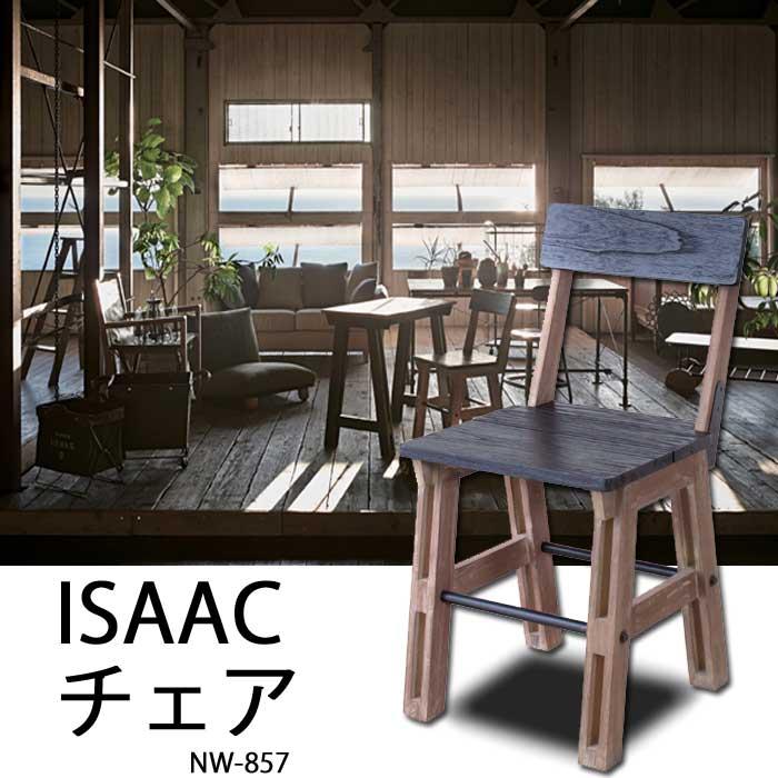 チェア アイザック NW-851Cチェア ダイニングチェア ダイニング 椅子 木製 いす 天然木 無垢 シンプル モダン 食卓 背もたれ インテリア おしゃれ 家具【送料無料】