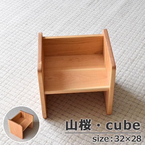 ベビー&キッズチェア・cube・子供用椅子・無垢の椅子山桜無垢・木地色変化椅子・箱椅子・ミニチェアー