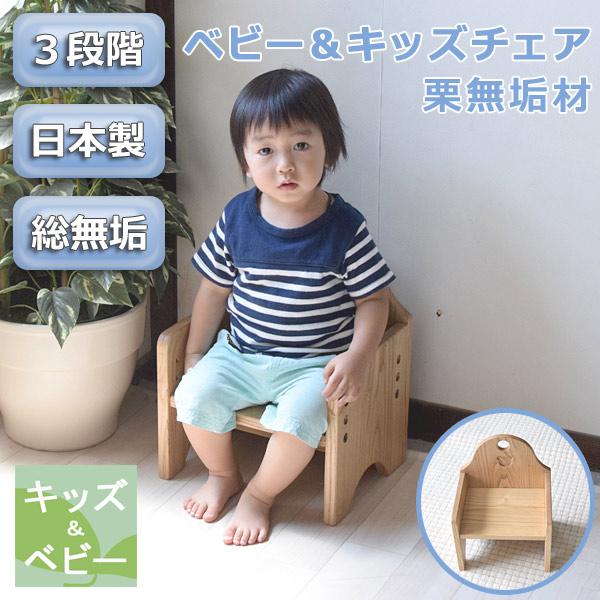 ベビー&キッズチェア・ベビーチェア・キッズチェア・子供用椅子・無垢の椅子クリ無垢・木地色・ミニチェアクマ