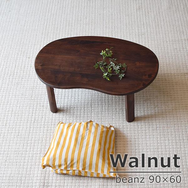【ビーンズ型】ローテーブル、折りたたみちゃぶ台・ビーンズW90xD60xH32・ウォールナット・かまぼこ脚(無垢のテーブル・センターテーブル・折りたたみテーブル・テーブル・座卓