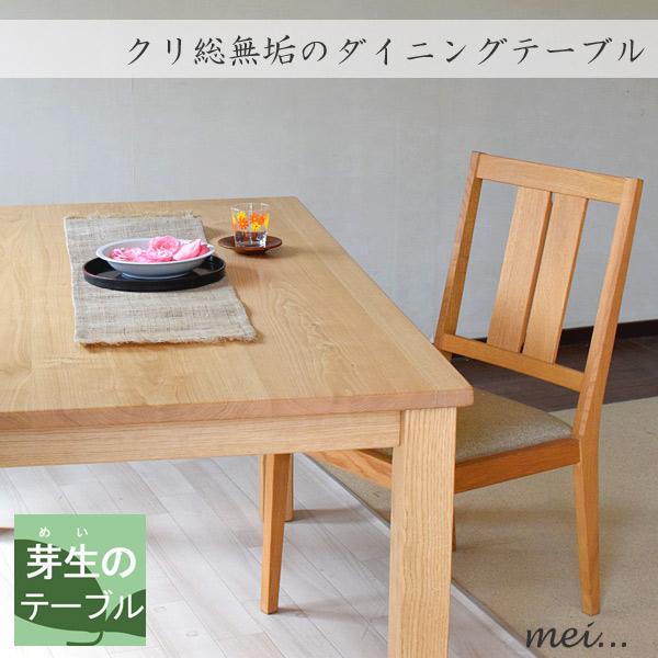 ダイニングテーブル・ST脚クリ無垢・12サイズ(基本サイズ:W120xD75xH70)木地色・ライトブラウン色・ダークブラウン色