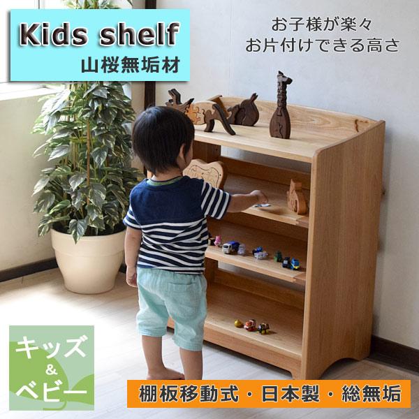 キッズシェルフ・おもちゃ棚・無垢の飾り棚山桜無垢・木地色
