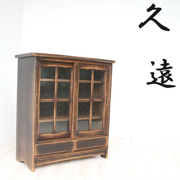 キャビネット・飾り棚・久遠・ナラ無垢・90