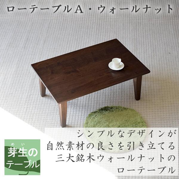 ローテーブルAW90×D60×H35・ウォールナット・固定脚(4本脚)・ウォールナット色(ローテーブル・センターテーブル・無垢のテーブル・ミニテーブル)