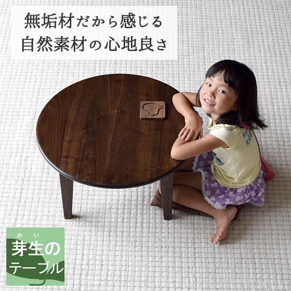 ローテーブルD:65φ×H32・ウォールナット総無垢・組立式(ハンガーボルト)・ウォールナット色(丸型ローテーブル・センターテーブル・無垢のテーブル・ミニテーブル・丸いテーブル)