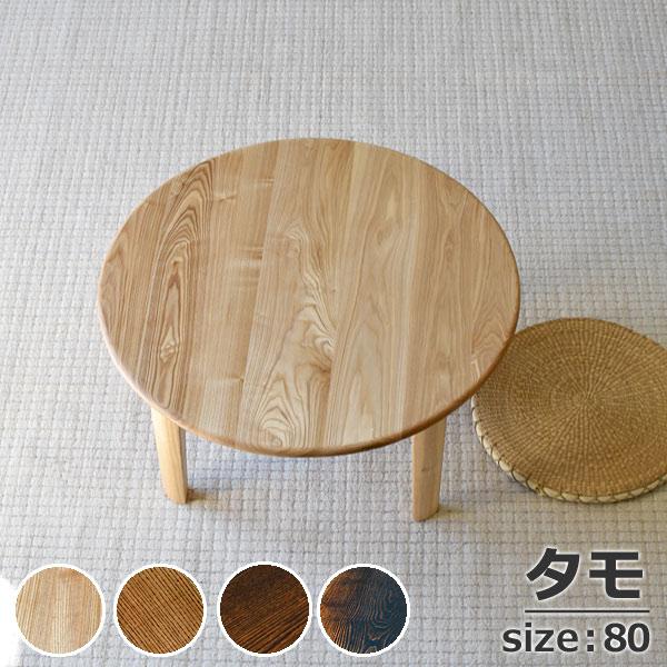 ローテーブルL固定脚・W80φ×H38・タモ総無垢・固定脚(扇脚)・木地色(LB色・DB色)(ローテーブル・センターテーブル・無垢のテーブル・ミニテーブル・丸いテーブル)