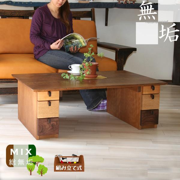 センターテーブル(mozaic テーブル)MIXtype・天板ヤマザクラ無垢材/他ウォールナット・ナラ・ヤマザクラ無垢材引き出し付き・組み立て式(ローテーブル・センターテーブル・無垢のテーブル)