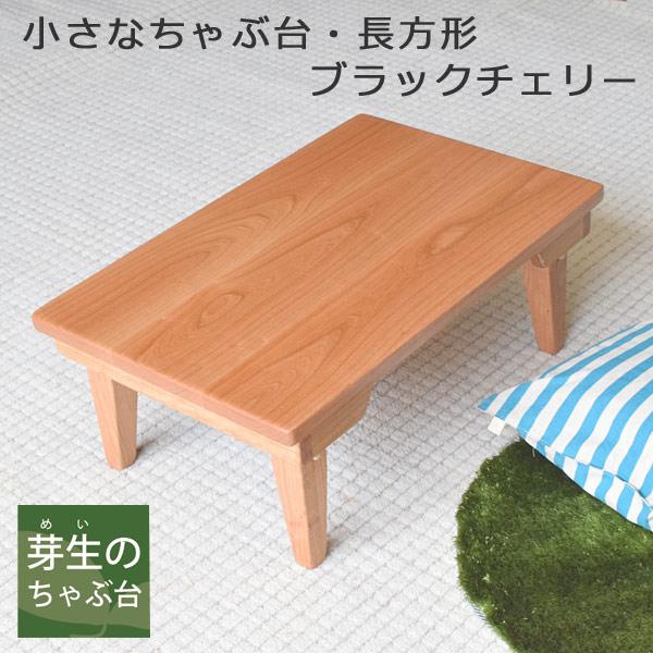 ミニテーブル、折りたたみちゃぶ台長方形・小さなちゃぶ台70x45x27cm・ブラックチェリー・テーパー脚木地色・長方形テーブル(ミニちゃぶ台・小さいテーブル・ミニテーブル・折りたたみテーブル・丸テーブル・座卓・ローテーブル)