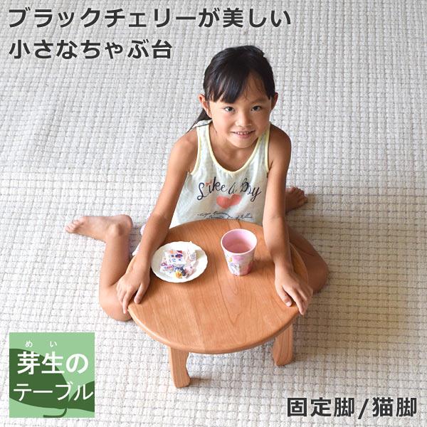 【小さなテーブルB4(ローテーブル・子供用テーブル・ミニテーブル丸・無垢テーブル・丸いテーブル)】ブラックチェリー・45φ・高さ20cm・猫脚・木地色サイズオーダー可・高さ変更可