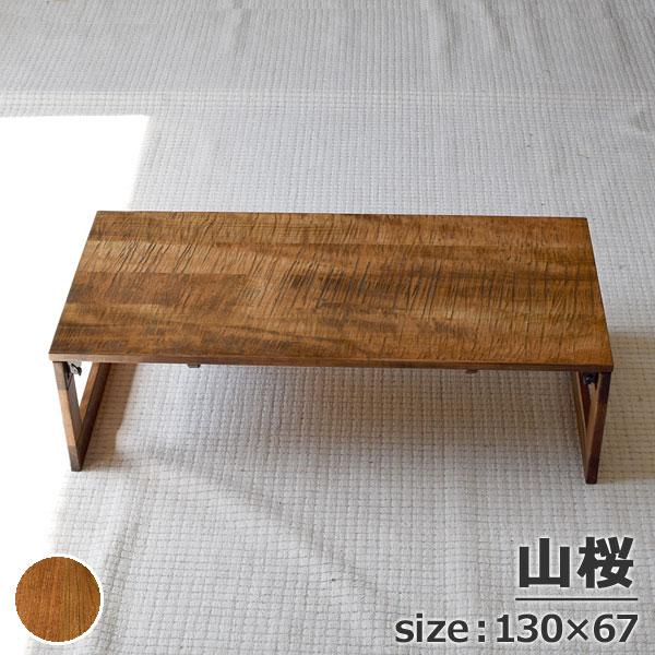 男前テーブル山桜無垢・ライトブラウン色(口の字型脚)