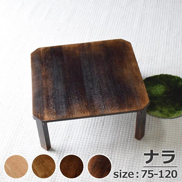 【八角形】ローテーブル、折りたたみちゃぶ台・八角形W80×D80・W90×D90・W100×D100・W110×D110・W120×D120・ナラ無垢・ストレート脚・久遠色(LB・木地色・DB)(無垢のテーブル・センターテーブル・折りたたみテーブル・座卓)