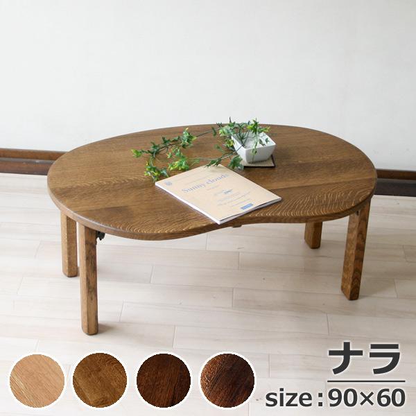 【ビーンズ型】ローテーブル、折りたたみちゃぶ台・ビーンズW90×D60xH32・ナラ無垢・かまぼこ脚・LB(木地色・DB・久遠色)(無垢のテーブル・センターテーブル・折りたたみテーブル・丸テーブル・座卓)