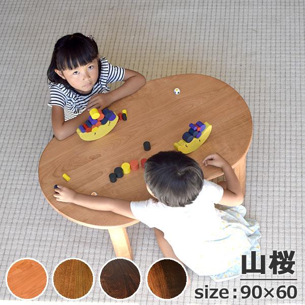 【ビーンズ型】ローテーブル、折りたたみちゃぶ台・ビーンズW90xD60xH32・山桜無垢・かまぼこ脚・木地色(LB・DB・久遠色)(無垢のテーブル・センターテーブル・折りたたみテーブル・テーブル・座卓)