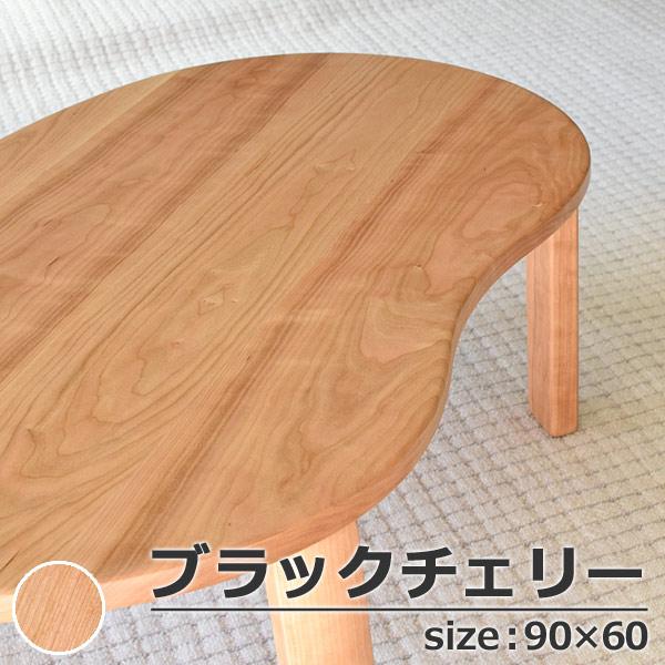 【ビーンズ型】ローテーブル、折りたたみちゃぶ台・ビーンズW90xD60xH32・ブラックチェリー・かまぼこ脚・木地色(無垢のテーブル・センターテーブル・折りたたみテーブル・テーブル・座卓)