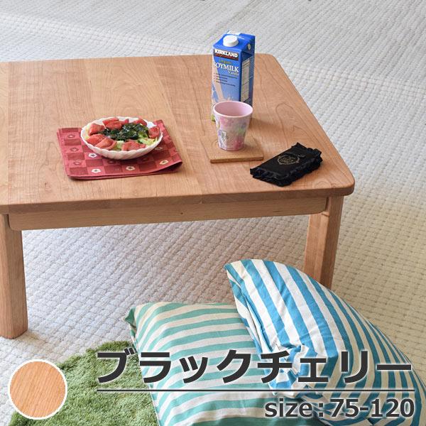 座卓・ローテーブル、折りたたみちゃぶ台正方形R80・90・100・110.120角・ブラックチェリー・太鼓脚・木地色(無垢のテーブル・センターテーブル・折りたたみテーブル・丸テーブル・座卓)