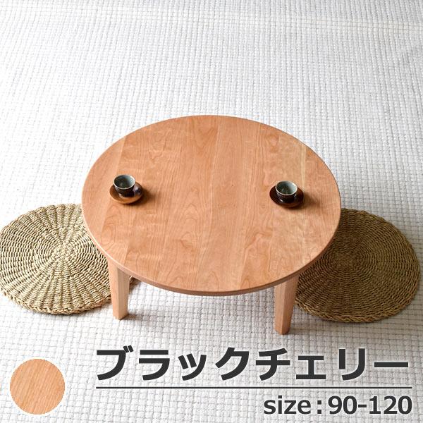 ちゃぶ台 丸ローテーブル 折りたたみちゃぶ台 円形 好評 丸 90 100.110.120 φ 丸テーブル 無垢のテーブル ブラックチェリー お気にいる 円卓 座卓 TR脚 折りたたみテーブル 木地色