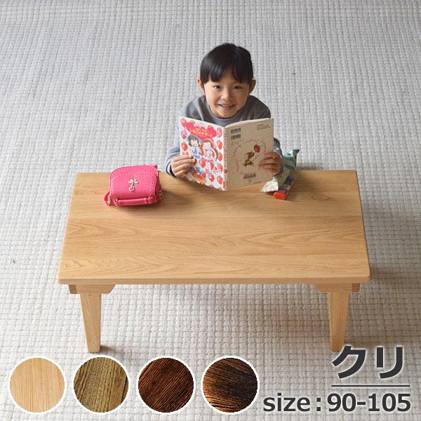 ローテーブル、折りたたみちゃぶ台・長方形W90×D50×H35・W95×D55×H35・W105×D60×H35・クリ無垢・テーパー脚・LB(木地色・DB・久遠色)(無垢のテーブル・センターテーブル・折りたたみテーブル・丸テーブル・座卓)