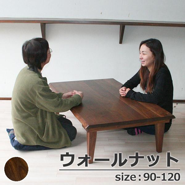 【皮付き仕様】ウォールナット無垢のローテーブル、折りたたみちゃぶ台・長方形W90xD60xH35・W100xD70xH35・W110xD70xH35・120xD75xH35・テーパー脚(無垢のテーブル・センターテーブル・折りたたみテーブル・座卓)