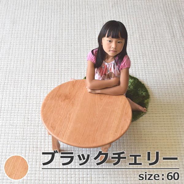 ローテーブル、折りたたみちゃぶ台・ミニテーブル小さなちゃぶ台60φxH27cm・ブラックチェリー無垢・猫脚カラー:木地色角丸仕上げ(ミニちゃぶ台・小さいテーブル・ミニテーブル・折りたたみテーブル・丸テーブル・座卓)