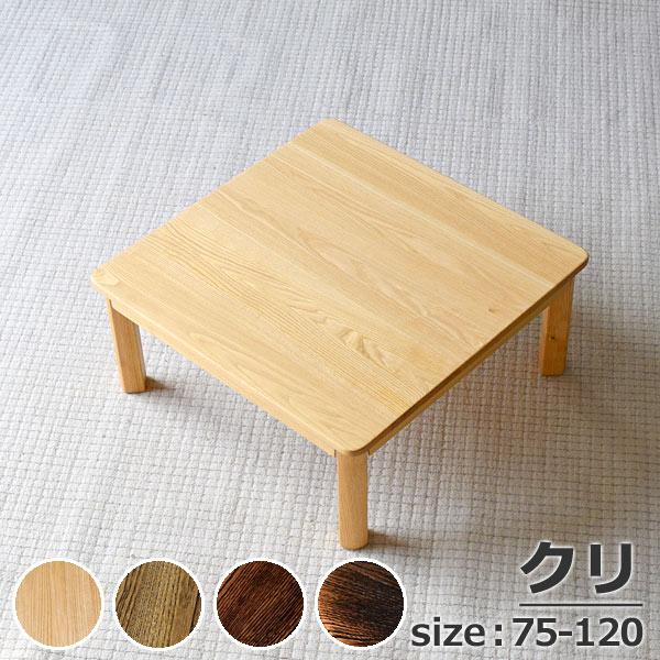 ローテーブル、折りたたみちゃぶ台正方形RW75×D75×H35(80・90・100・110・120cm)クリ無垢・太鼓脚・LB色(木地色・DB・久遠色)(無垢のテーブル・センターテーブル・折りたたみテーブル・座卓)
