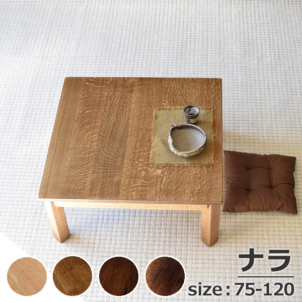 A Low Table Folding Dining Square W75 X D75 Anese Oak Pure Straight Leg Bare Wood Color Lb Db Kudoo Center