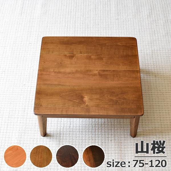 ローテーブル、折りたたみちゃぶ台正方形R山桜無垢・TR脚・LB(木地色・DB・久遠色)75角×H35・80角×H35・90角×H35・100角×H35・110角×H35・120角×H35(無垢のテーブル・センターテーブル・折りたたみテーブル・丸テーブル・座卓)