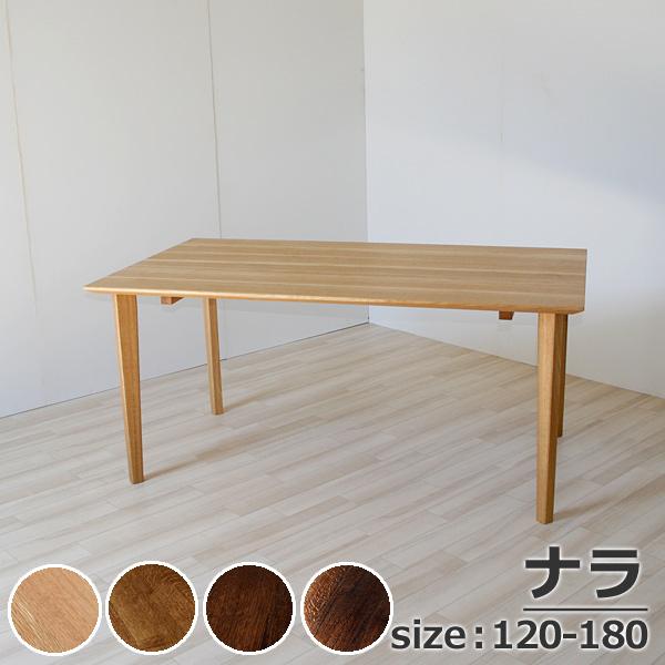 ダイニングテーブルnara・TP脚・テーブル単体ナラ無垢・12サイズ(基本サイズ:W120~)・木地色