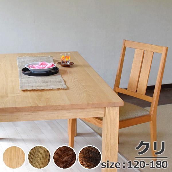 ダイニングテーブル・ST脚(テーブル単体)クリ無垢・12サイズ(基本サイズ:W120xD75xH70)木地色・ライトブラウン色・ダークブラウン色