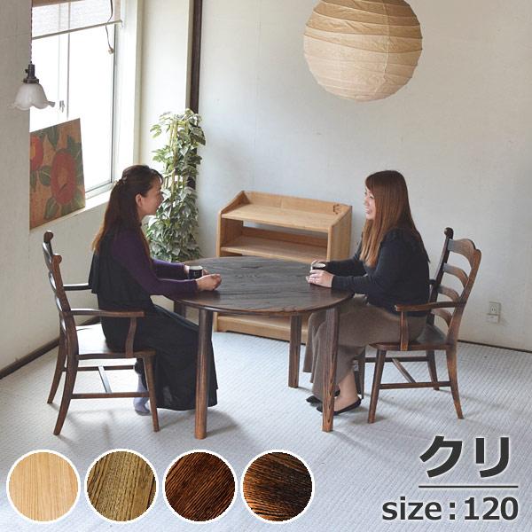 円形ダイニングテーブルkuri・TP脚(テーブル単体)クリ無垢材・W120φ×H68cm・久遠色(無垢のダイニングテーブル・円形ダイニングテーブル)