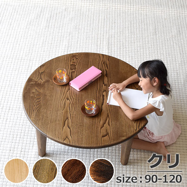 Stupendous A Low Table Folding Dining Table 90 Circular Circle F Chestnuts Pure Tr Leg Bare Wood Color Lb Db Kudoo Color Pure Table Center Table Lamtechconsult Wood Chair Design Ideas Lamtechconsultcom