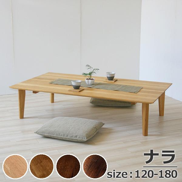 リビングテーブルnara・TP脚・組立式(ワンツージョイント)ナラ無垢・W120~木地色(ローテーブル・センターテーブル・無垢のテーブル)