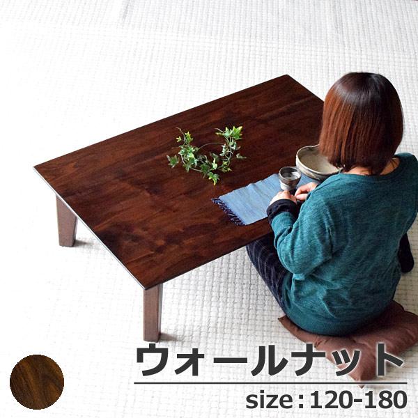 リビングテーブルウォールナット・TP脚・組立式(ワンツージョイント)ウォールナット・W120~ウォールナット色(ローテーブル・センターテーブル・無垢のテーブル)