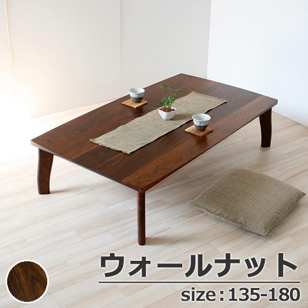リビングテーブルwal・脚線美・組立式(ワンツージョイント)ウォールナット無垢・W135~Wal色(ローテーブル・センターテーブル・無垢のテーブル)