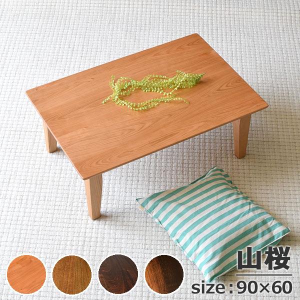ローテーブルAW90×D60×H35・山桜総無垢・固定脚(4本脚)・木地色(ローテーブル・センターテーブル・無垢のテーブル・ミニテーブル)