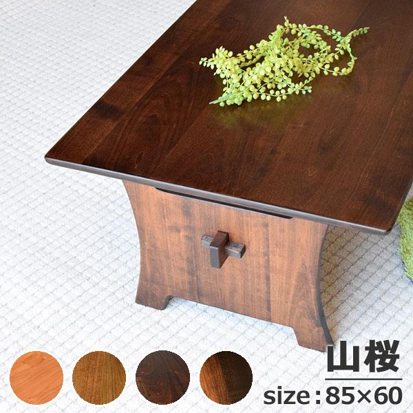ローテーブルC・組立式W85×D60×H35・山桜総無垢・ライトブラウン(DB・木地色)(ミニテーブル・センターテーブル・無垢のテーブル)