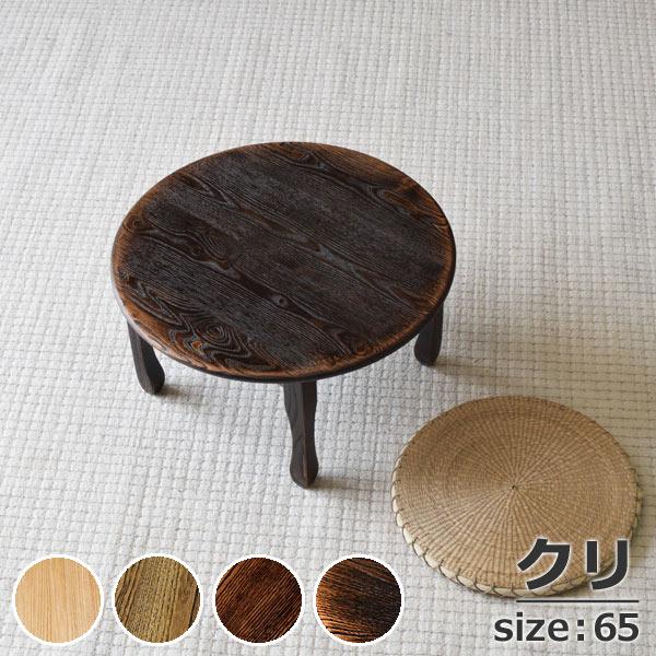 ローテーブルJ:65φ×H35・クリ総無垢・組立式(ハンガーボルト)・久遠色(木地色・ライトブラウン・ダークブラウン)(丸型ローテーブル・センターテーブル・無垢のテーブル・ミニテーブル・丸いテーブル)