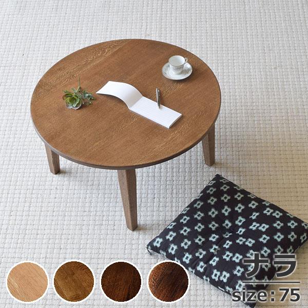 ローテーブルH:W75φ×H40・ナラ総無垢・固定脚・木地色(LB色・DB色)(ローテーブル・センターテーブル・無垢のテーブル・ミニテーブル・オーバル・楕円のテーブル)