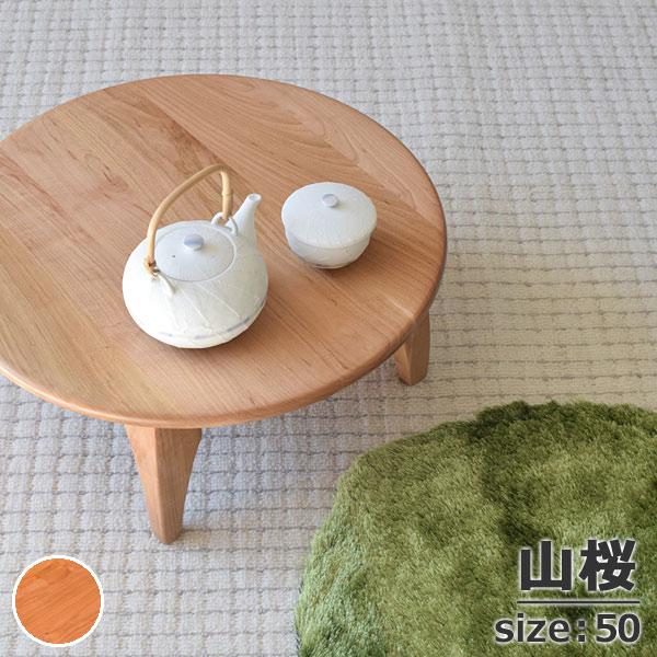 【小さなテーブルB3(ローテーブル・子供用テーブル・ミニテーブル丸・無垢テーブル・丸いテーブル)】山桜無垢・50φ・高さ20cm・弓脚・木地色サイズオーダー可・高さ変更可