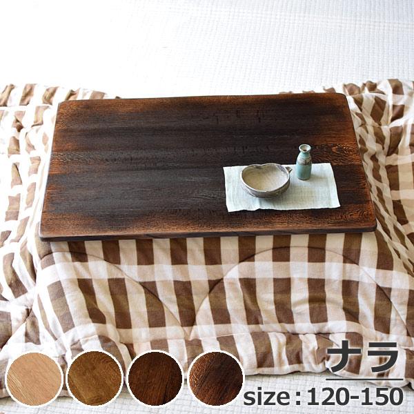 こたつ長方形(こたつテーブル・ローテーブル・座卓・無垢のコタツテーブル)久遠色(木地色・LB・DB)炬燵(コタツ)120/童子(わらし)シリーズ