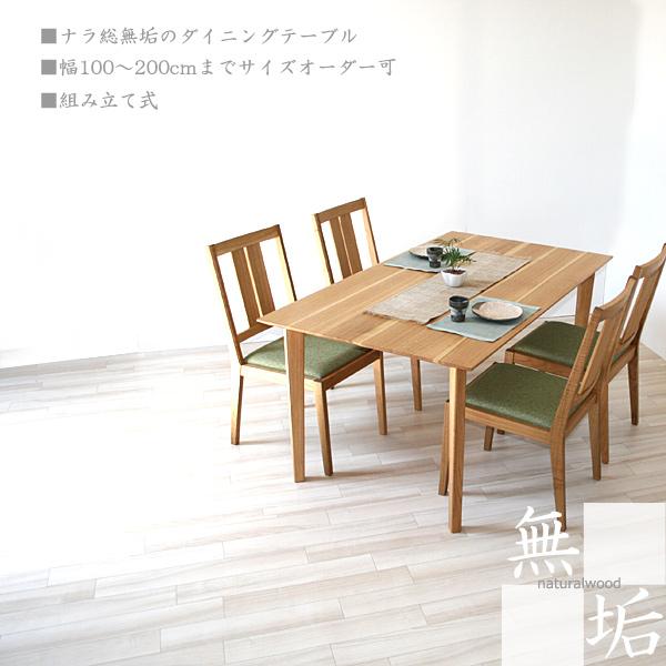 ダイニングテーブルnara・TP脚ナラ無垢・12サイズ(基本サイズ:W120~)・木地色