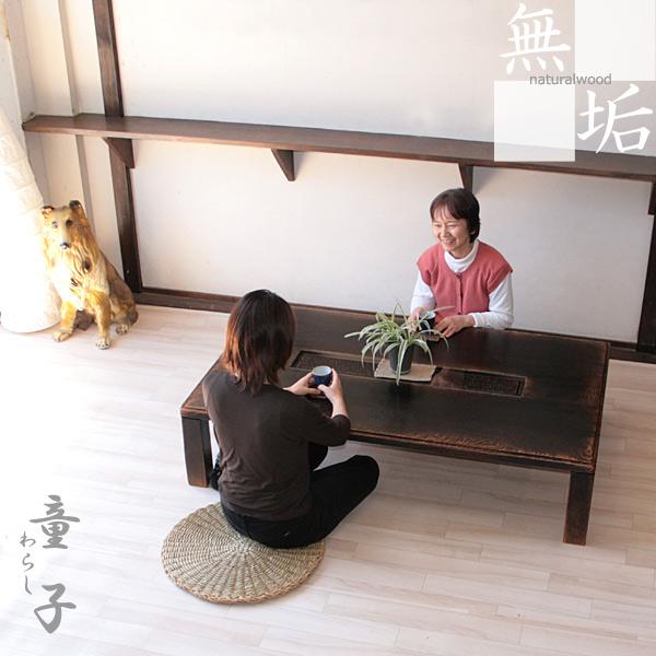 ローテーブル・座卓150・センターテーブル童子(わらし)シリーズ