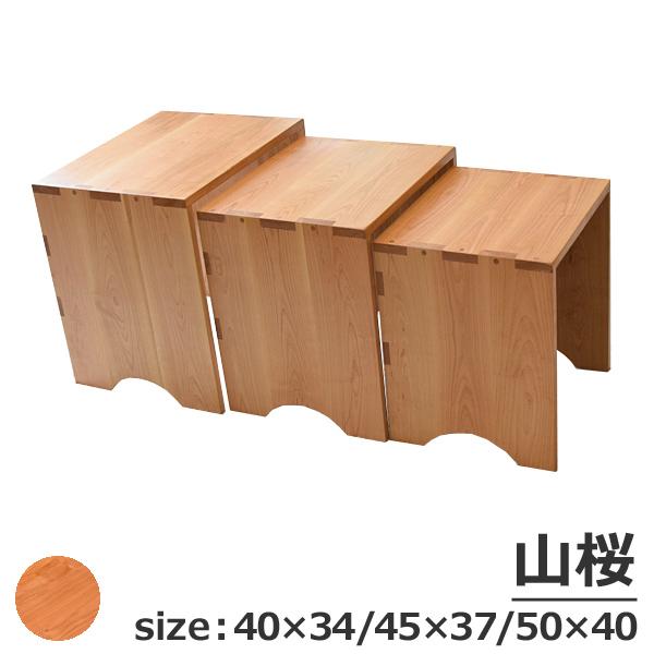 ネストテーブル山桜無垢(木地色)大中小の3サイズセット(無垢のテーブル・ちゃぶ台・ネストテーブル・正方形テーブル・置き所・花台・おしゃれ・レトロ)