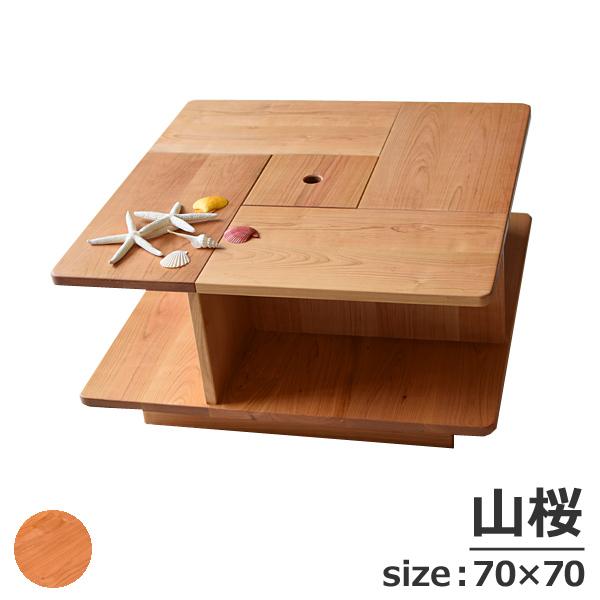 センターテーブル、正方形山桜無垢(木地色)70角×H35(無垢のテーブル・ちゃぶ台・センターテーブル・正方形テーブル・座卓・モダン・おしゃれ・レトロ)
