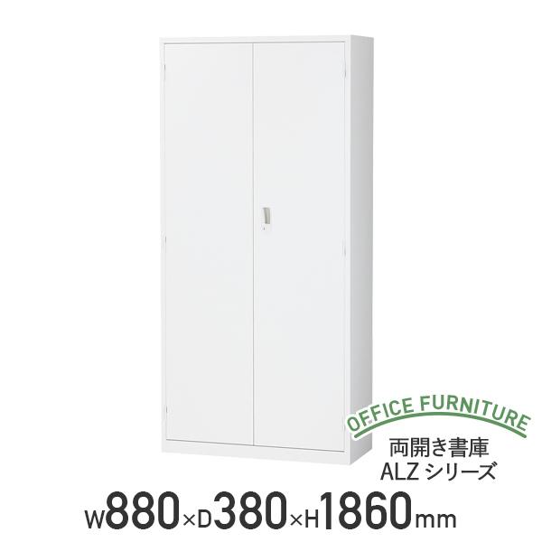 【法人宛限定】両開き書庫 ALZシリーズ W880 D380 H1860 スチール 棚板付き 鍵付き ホワイト SF-ALZH36(861177)