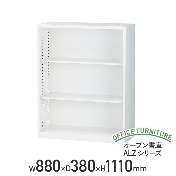 【法人宛限定】オープン書庫 ALZシリーズ W880 D380 H1110 スチール 棚板付き ホワイト SF-ALZK34(861172)