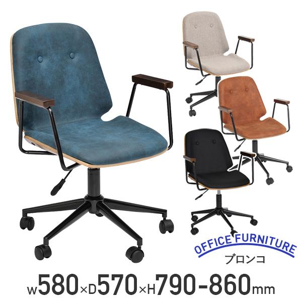 【法人宛限定】ブロンコ W580 D570 H790 積層合板 ファブリック ウレタン スチール 座の昇降 オフィスチェア パーソナルチェア OAチェア 事務椅子 ブルー/ブラウン/グレー/ブラック TAL-BRO